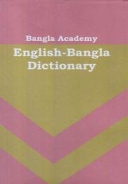 Best University in Bangladesh